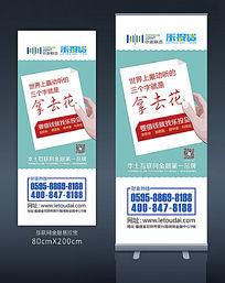 互联网金融贷款宣传易拉宝