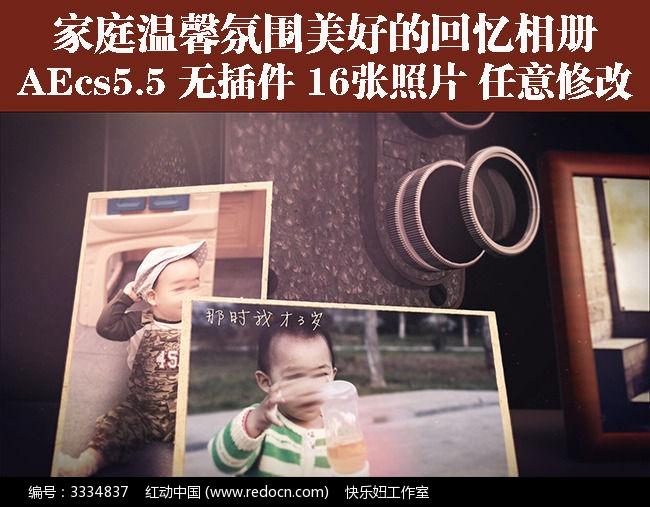 家庭温馨氛围美好的回忆ae相册含音乐图片