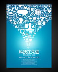 蓝色科技海报背景设计