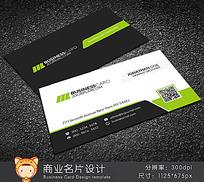 绿色二维码创意商务名片