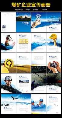 煤矿企业画册