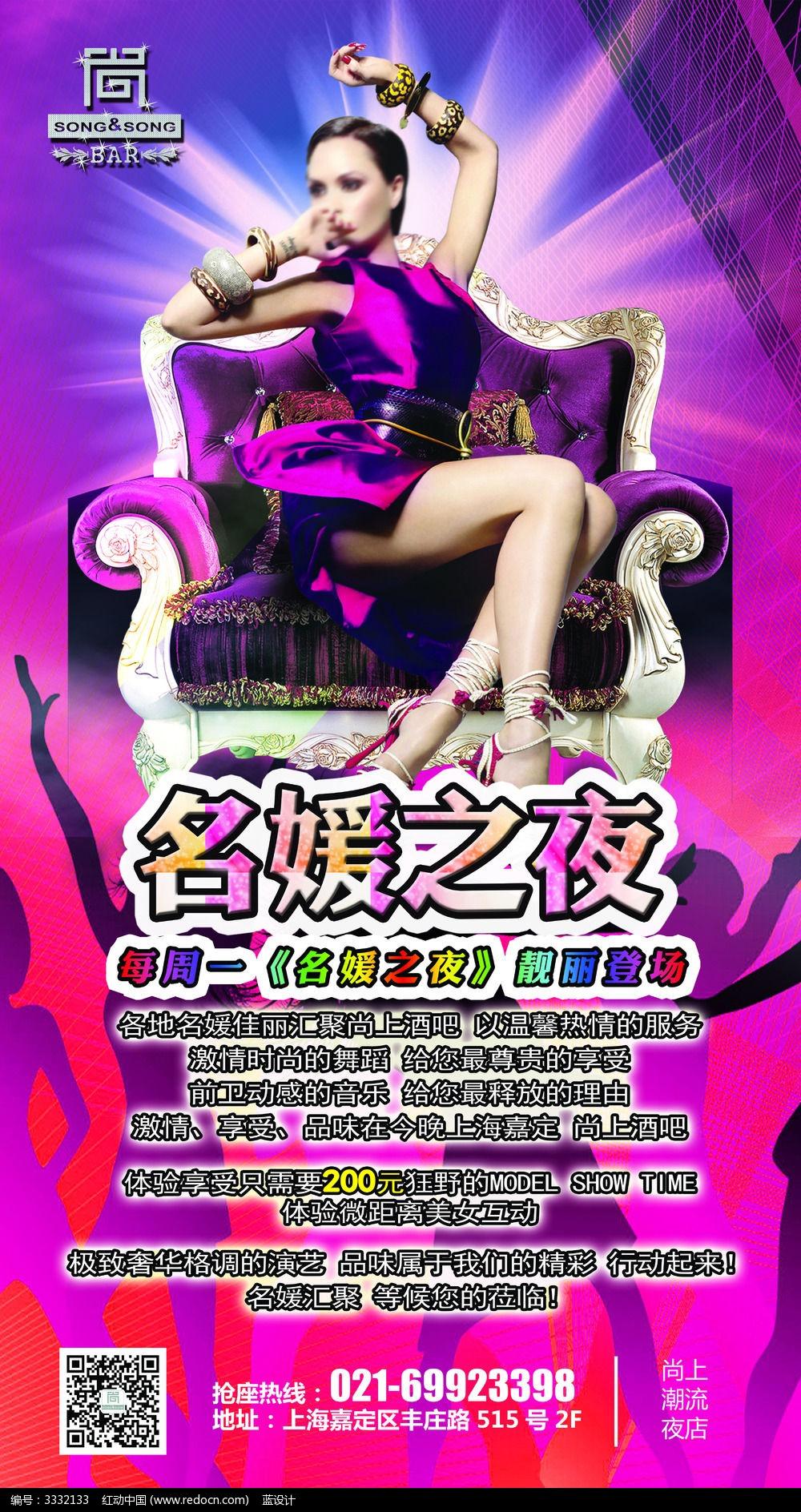 名媛之夜酒吧海报图片