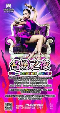 名媛之夜酒吧海报