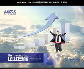 企业目标文化宣传展板图片 PSD