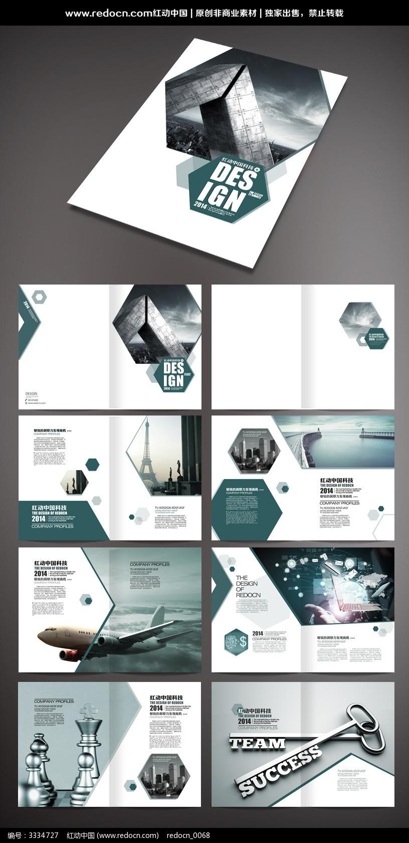 商业画册 画册设计 宣传册模板 画册板式设计 画册排版设计 宣传册图片