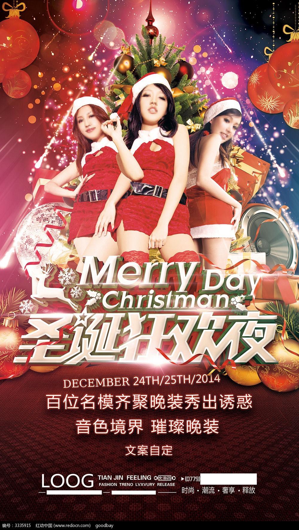 圣诞节到了-圣诞海报