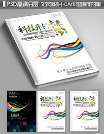 时尚动感炫彩线条广告传媒画册封面