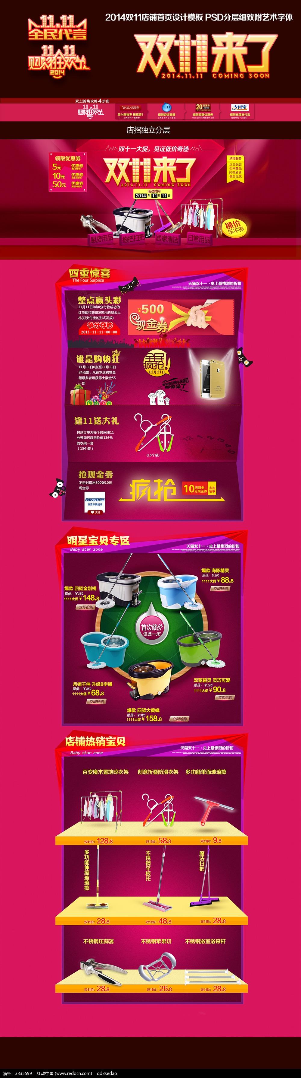 双11洁具洗涤用品店铺首页设计模板图片图片