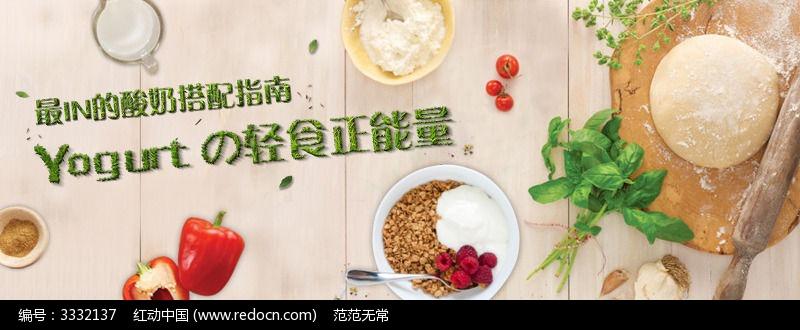 淘宝酸奶美食海报设计素材下载图片