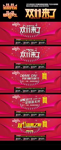 11款 淘宝天猫万能盛典双12促销海报设计模板psd下载