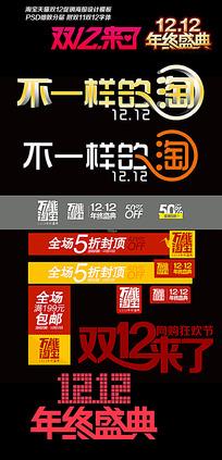 淘宝天猫双12年终盛典官方logo促销标签