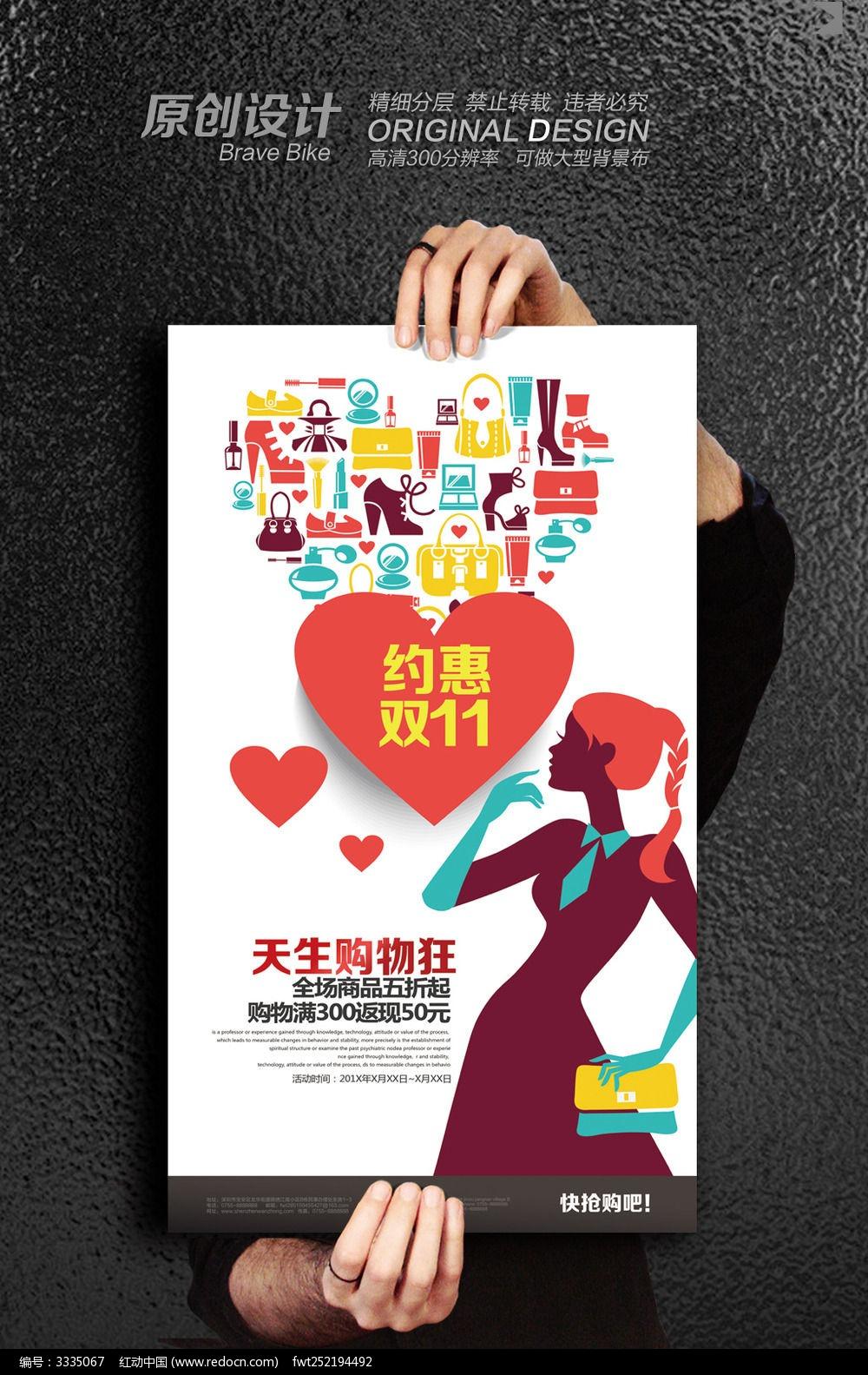 标签:双11 双11促销海报 购物活动 双11海报 双11来了 双11促销 双十
