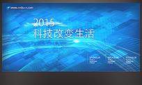 网络科技会议展板背景图 PSD