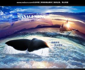 未来起航企业文化宣传展板设计 PSD