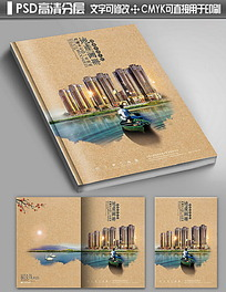 小船房地产楼书画册封面