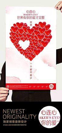 心连心完整爱抗灾创意海报