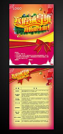 学校教育机构培训班招生DM宣传单设计