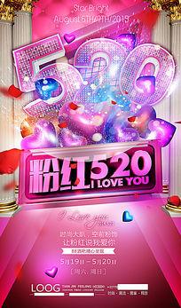 夜店520海报