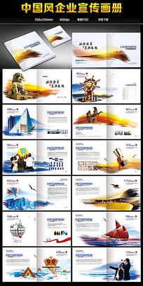中国风企业画册