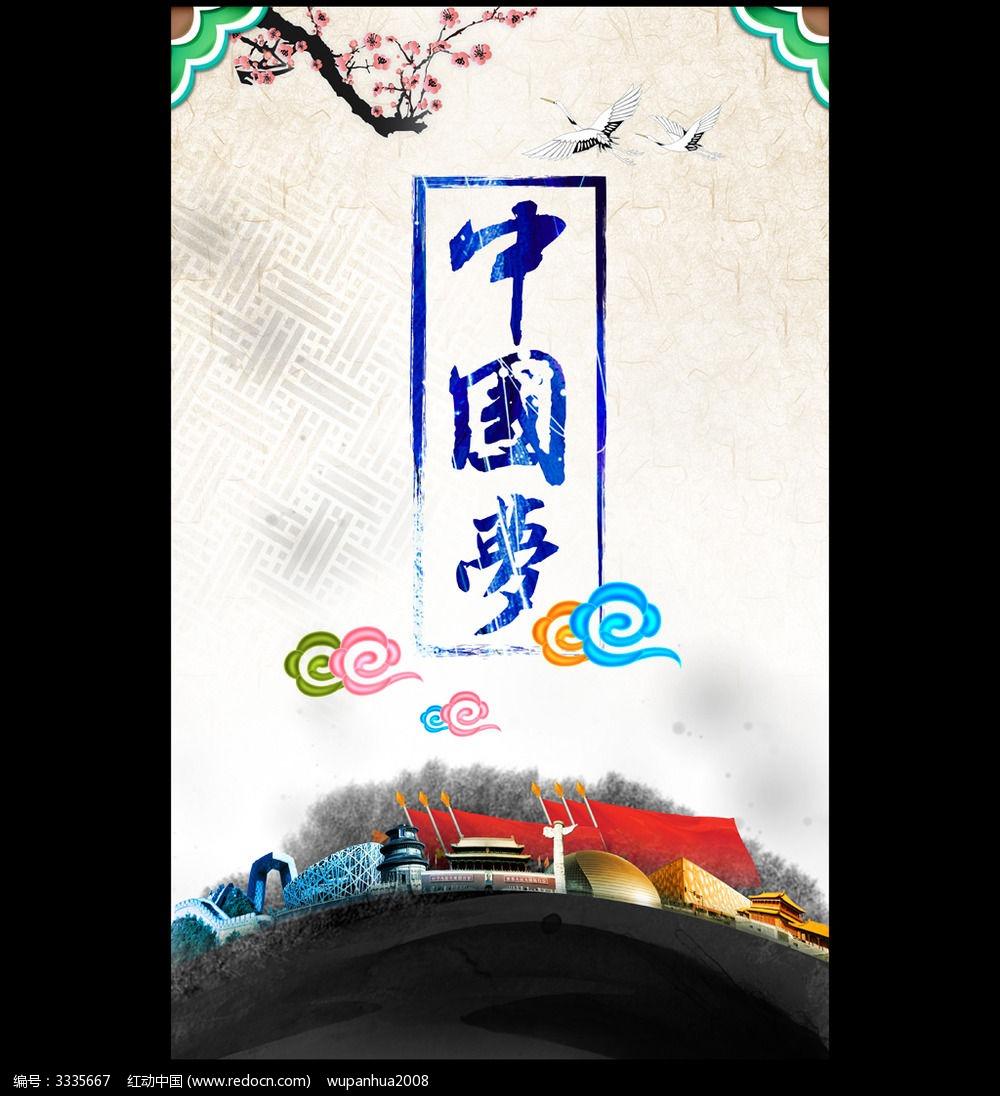 中国梦海报素材手绘