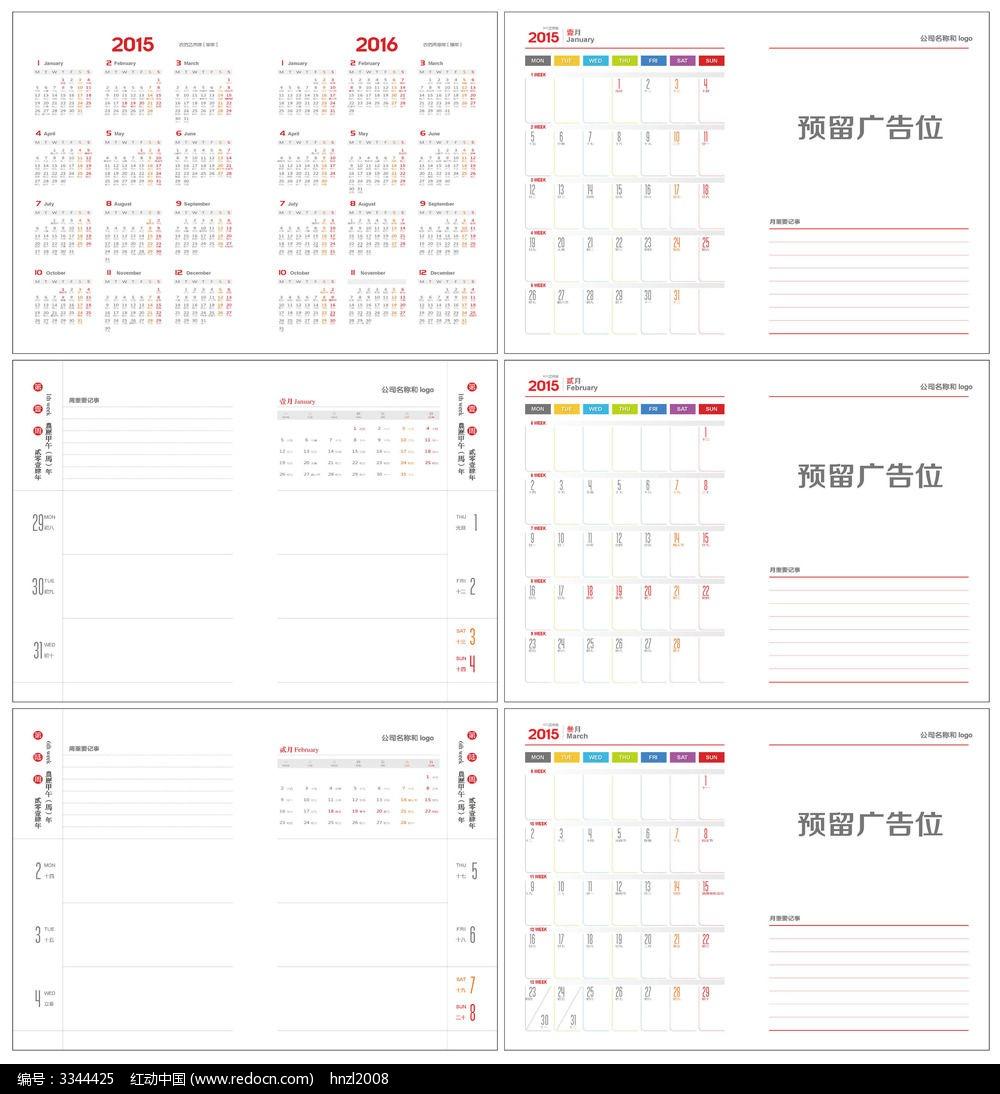2015羊年年历效率手册图片