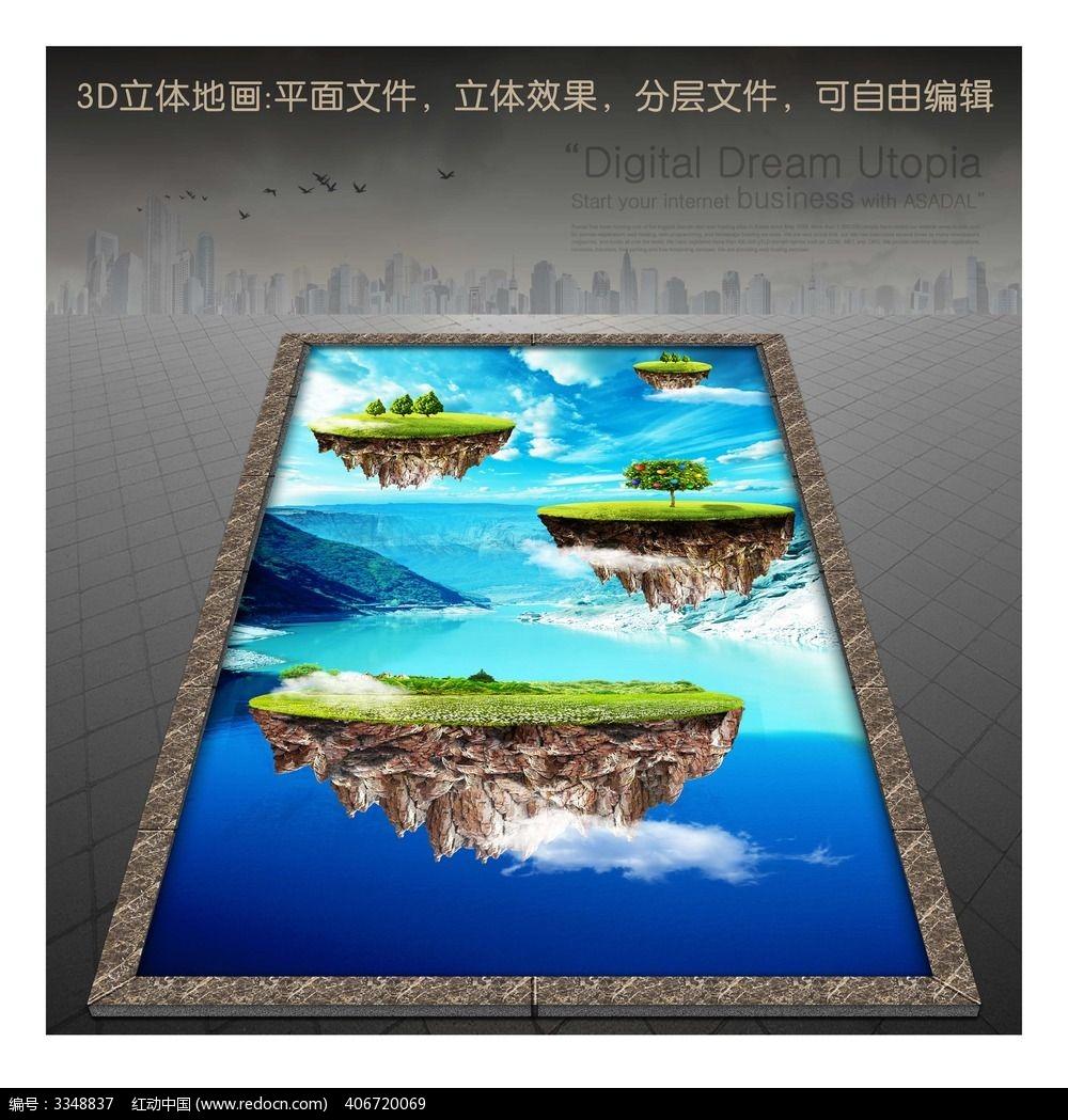 3D立体画分层素材图片