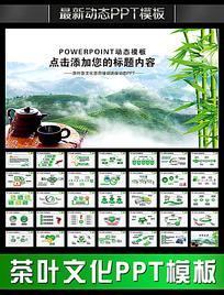 茶叶茶文化PPT