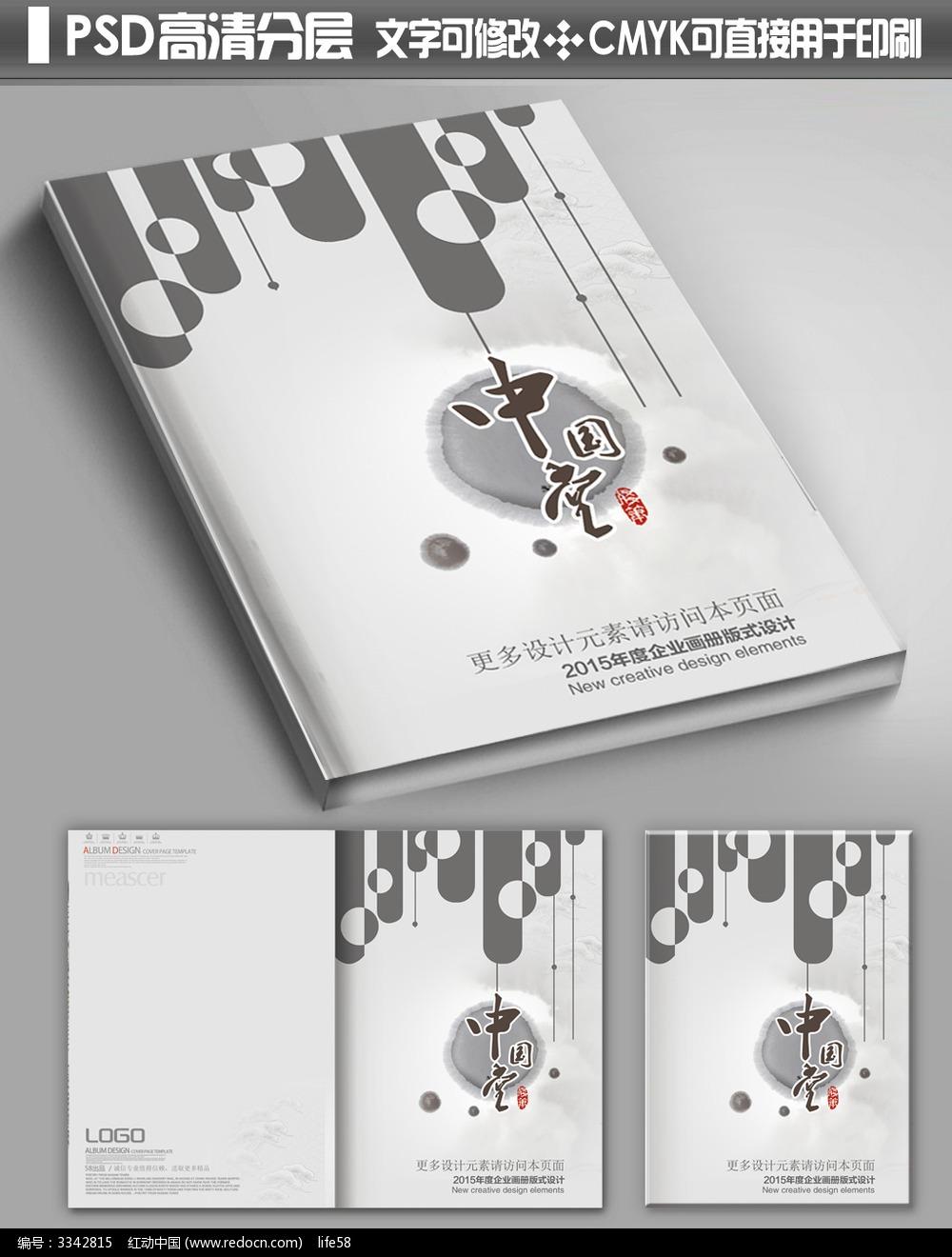 原创设计稿 画册设计/书籍/菜谱 封面设计 传统中国风水墨画册封面图片