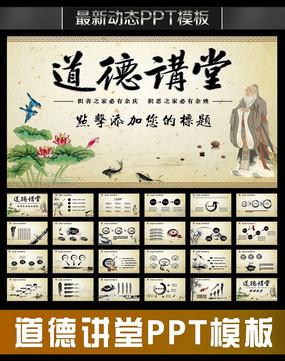 道德讲堂思想教育国学文化中国风PPT