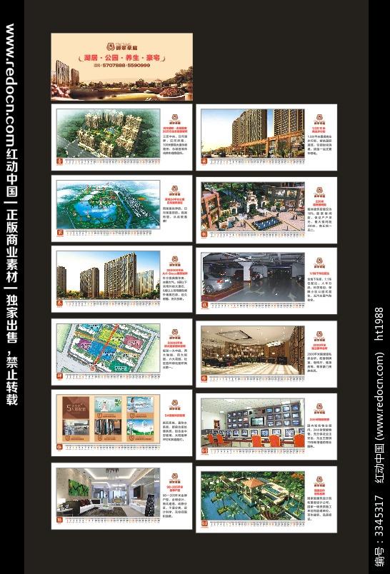 房地产台历模版cdr素材下载_日历|台历设计图片图片