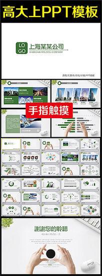 企业发展历程ppt_ppt模板/ppt背景图片图片素材