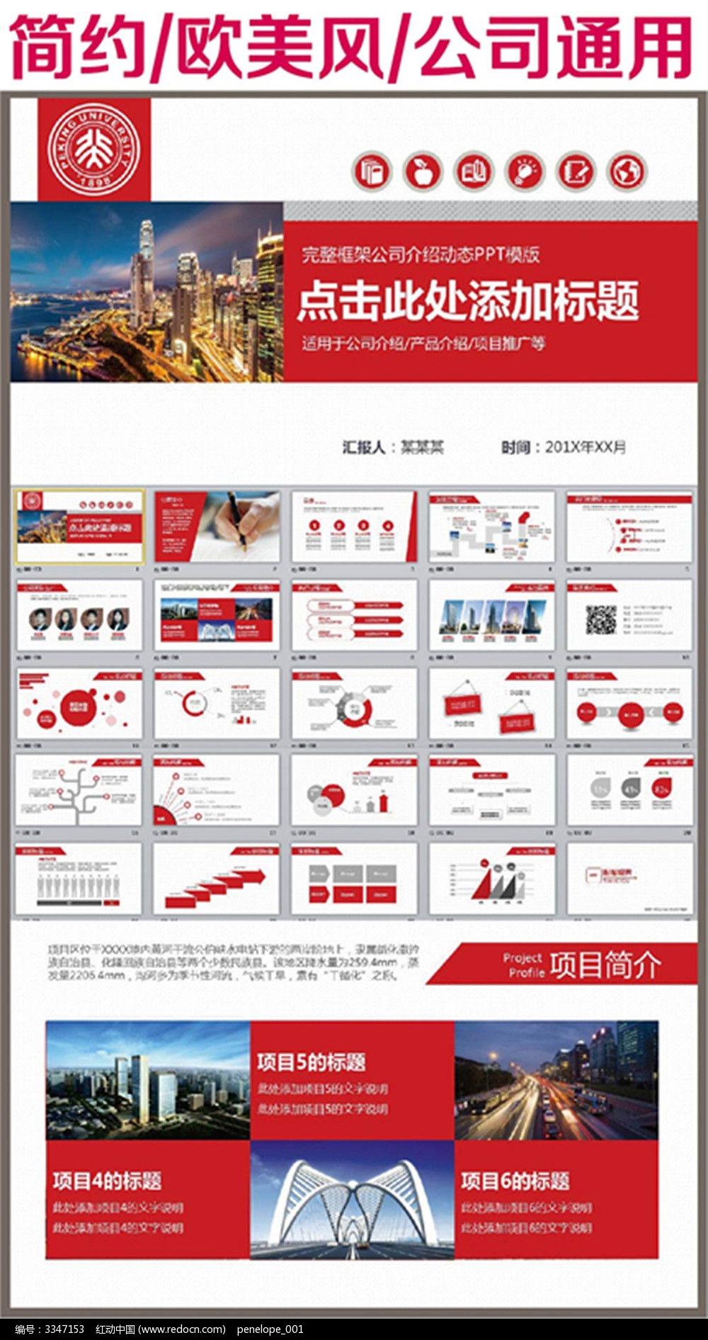 红色大气企业专用动态ppt模板