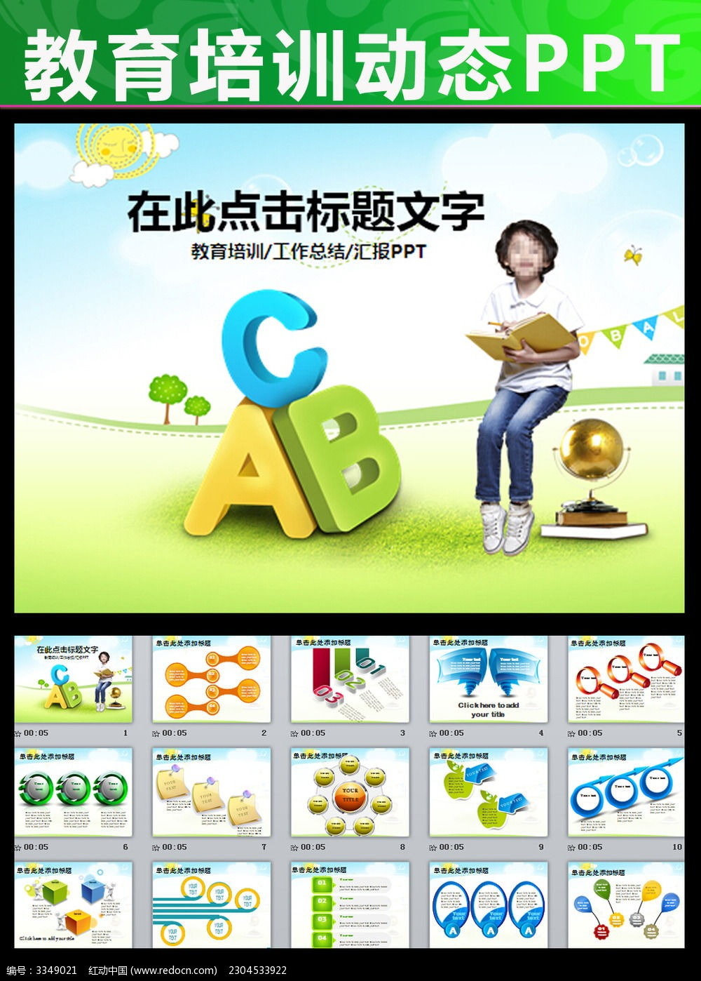 读书PPT模板 卡通 培训 教育 英语培训 教学 学校 幼儿园 儿童 课件