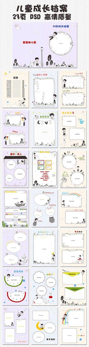 卡通幼儿儿童成长手册成长档案