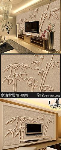 立体竹子浮雕砂岩电视背景墙壁画