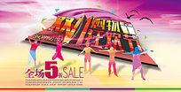 双十一购物狂欢节商场促销海报