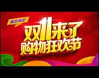 14款 淘宝天猫双十一国庆促销活动海报psd设计下载