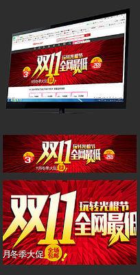 淘宝双11全网最低价全屏海报