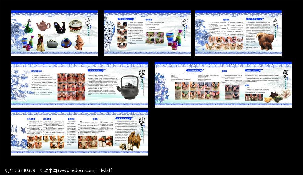 陶艺制作过程宣传展板