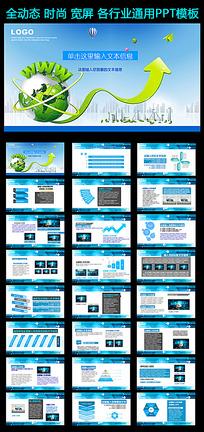 网络通讯科技PPT模板下载