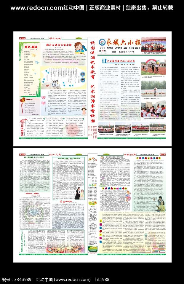 学校报纸排版设计图片