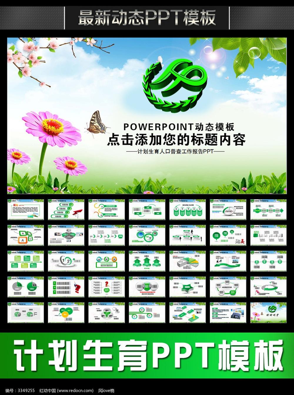 中国人口普查邮票_中国人口普查标志
