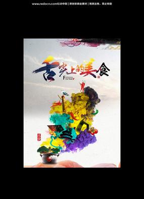 中国饮食文化海报