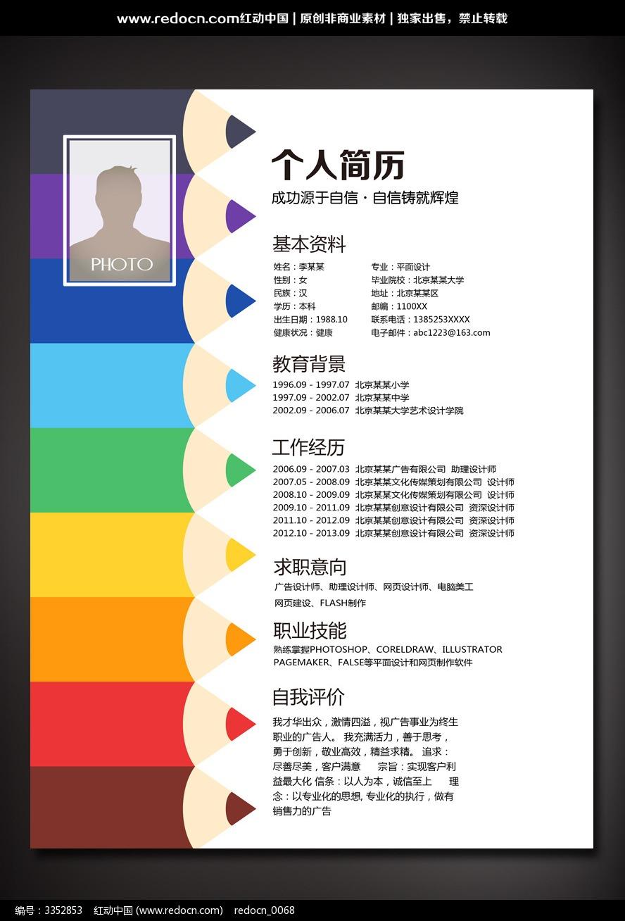 艺术生求职简历模板psd素材下载_求职简历设计图片