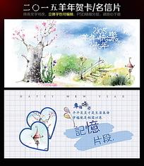 2015卡通明信片素材 PSD