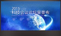 2015科技会议展板背景图