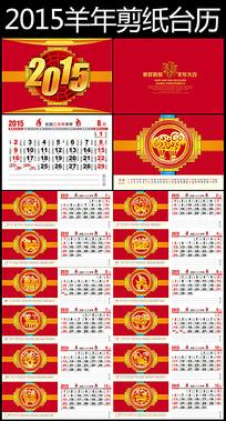 2015羊年剪纸台历