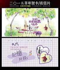 2015羊年卡通明信片
