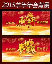 2015羊年年会背景图展板