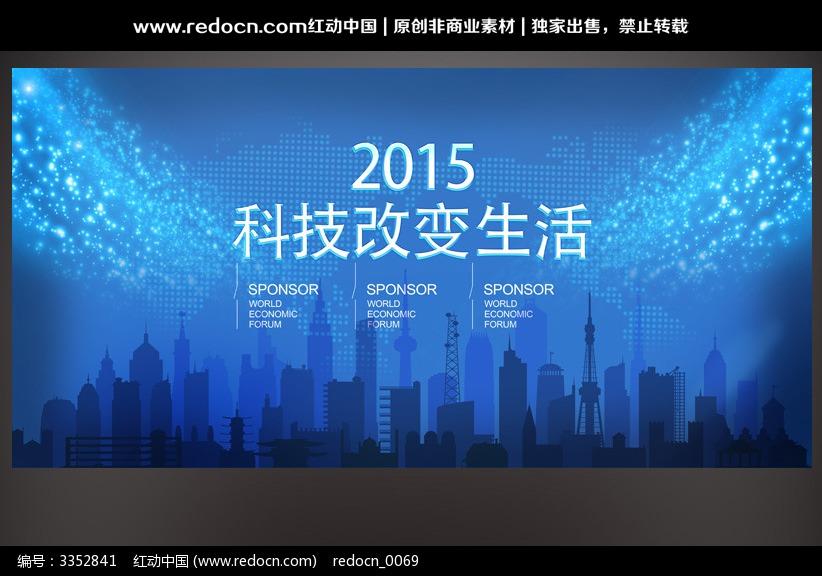 城市发展科技会议背景图片